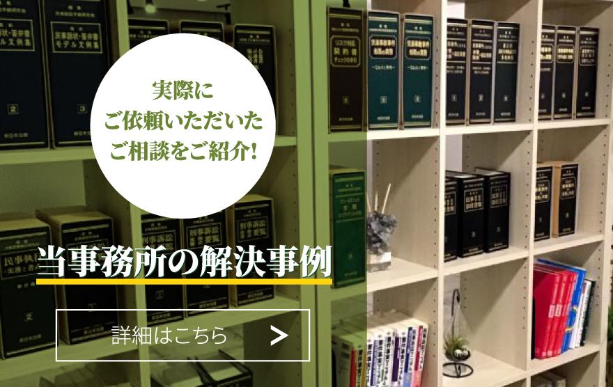 https://yanada-souzoku.jp/wp2/cases/